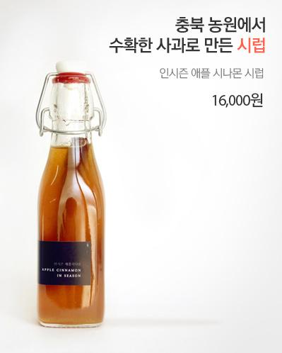애플 시나몬 시럽